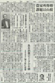 南日本新聞 薩摩大使