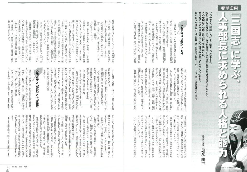 公益財団法人産業雇用安定センター発行広報誌『かけはし』