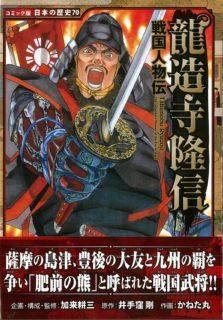 コミック版 日本の歴史70『戦国人物伝 龍造寺隆信』