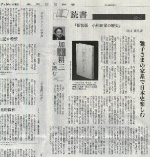 7月14日(日)熊本日日新聞