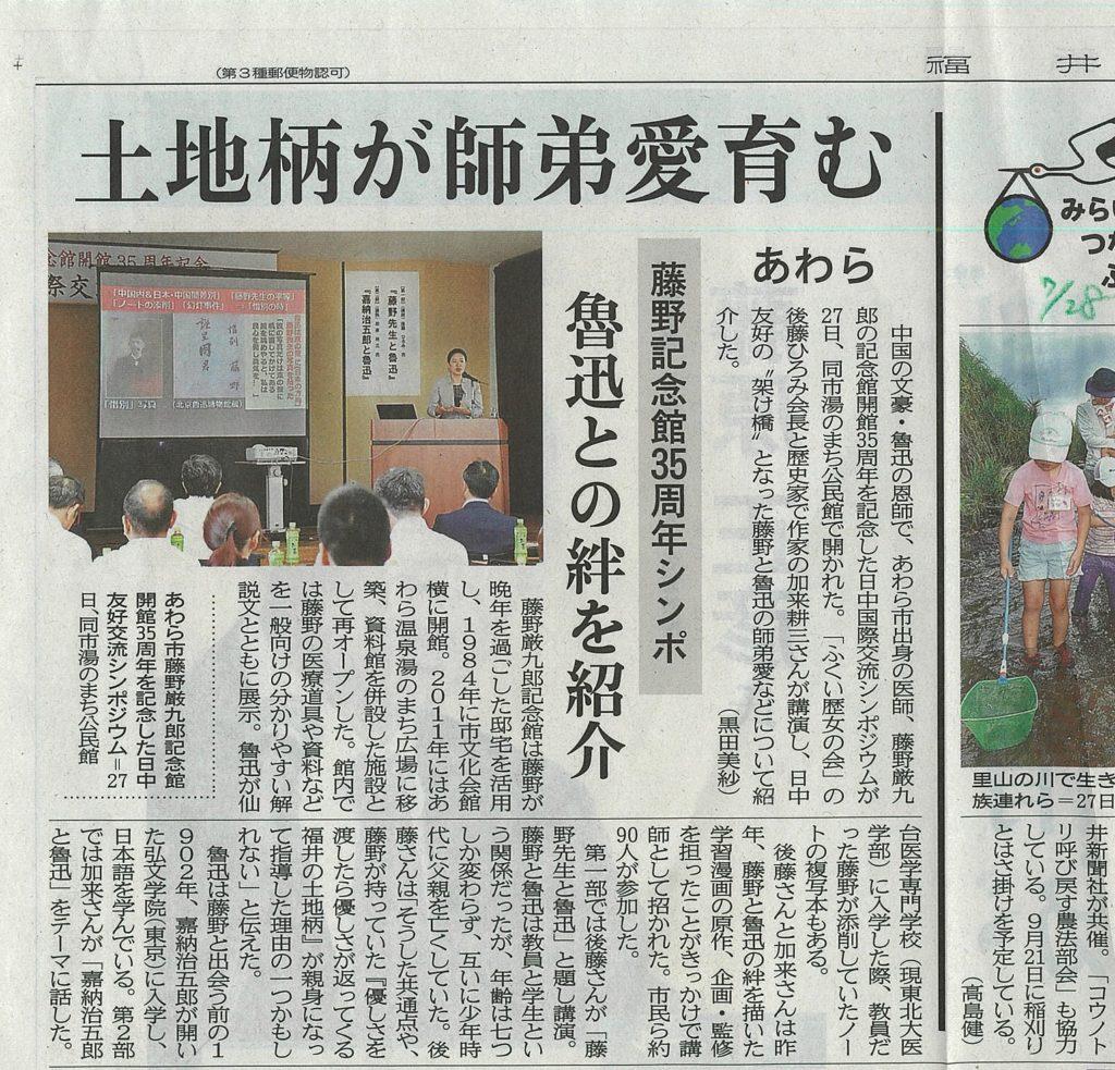 7月28日(日)福井新聞