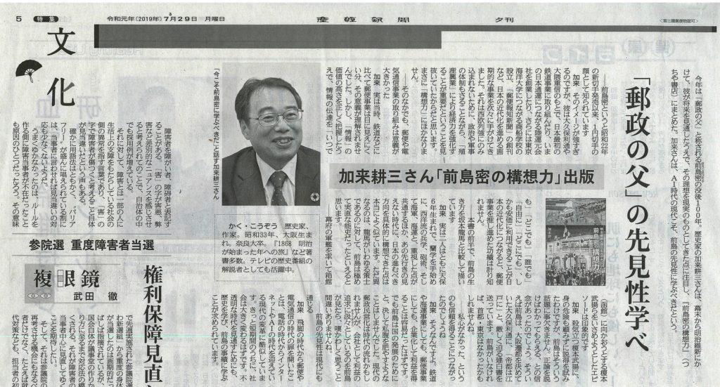 7月29日(月)産経新聞『前島密の構想力』