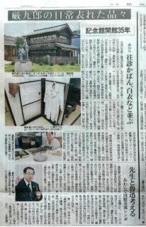 8月2日(金)日刊県民福井『藤野先生と魯迅 海を超えた師弟の交流 日本と中国の絆』