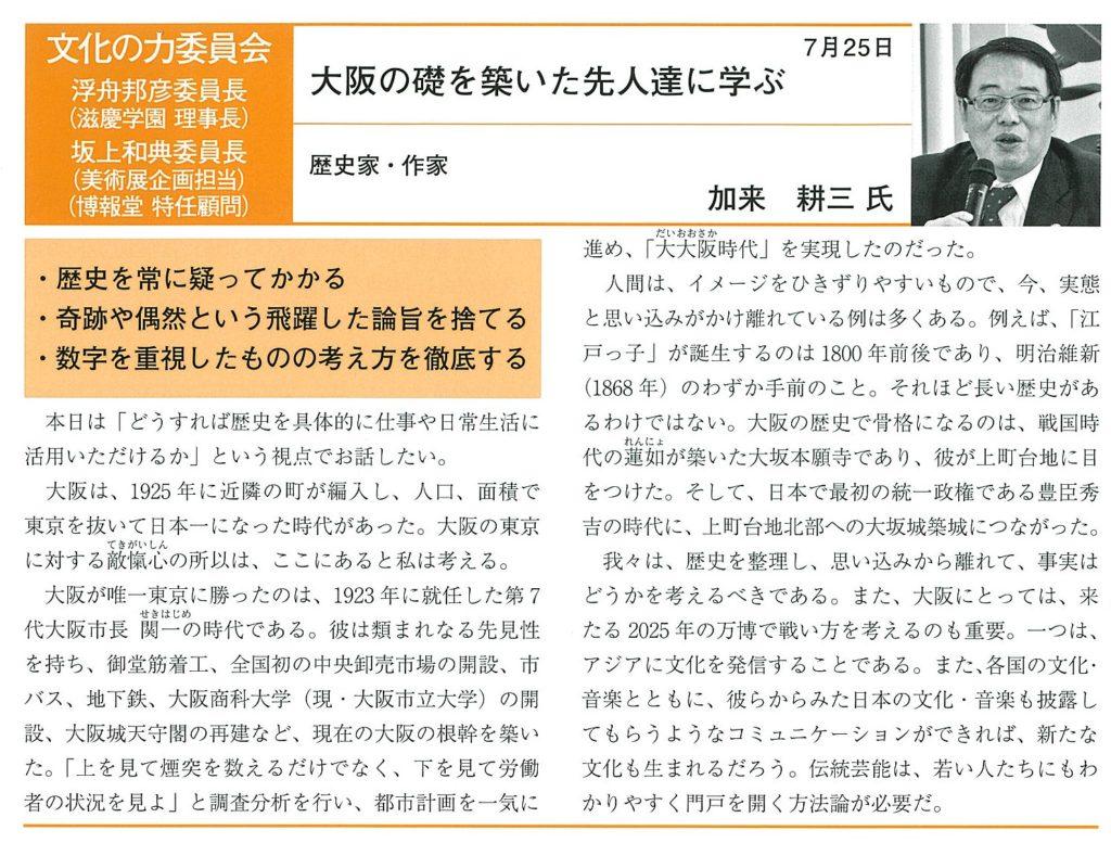 関西経済同友会会報