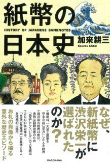 新著『紙幣の日本史』刊行のお知らせ!!
