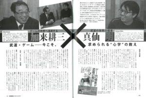 月刊『秘伝』に、加来の対談が掲載されております!!
