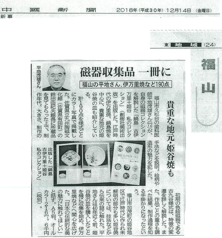 中國新聞 平地氏ご著書紹介