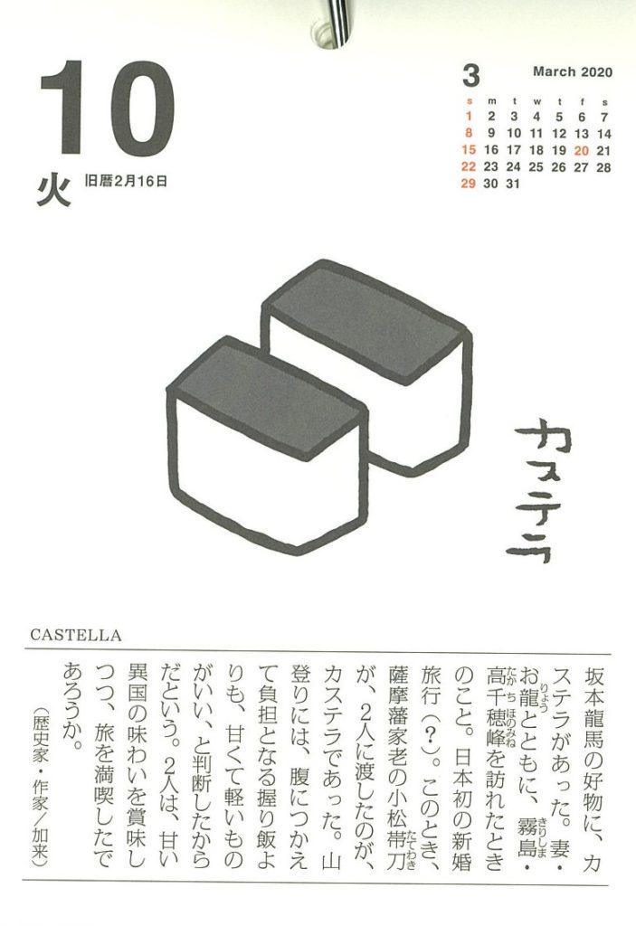味のカレンダー2020年版 カステラ(坂本龍馬)