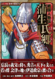 コミック版日本の歴史『戦国人物伝 蒲生氏郷』