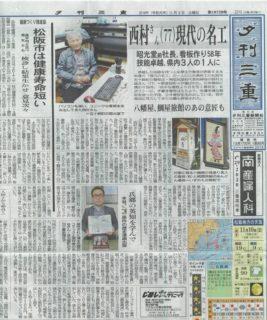 夕刊三重20191109付1面,水谷俊樹