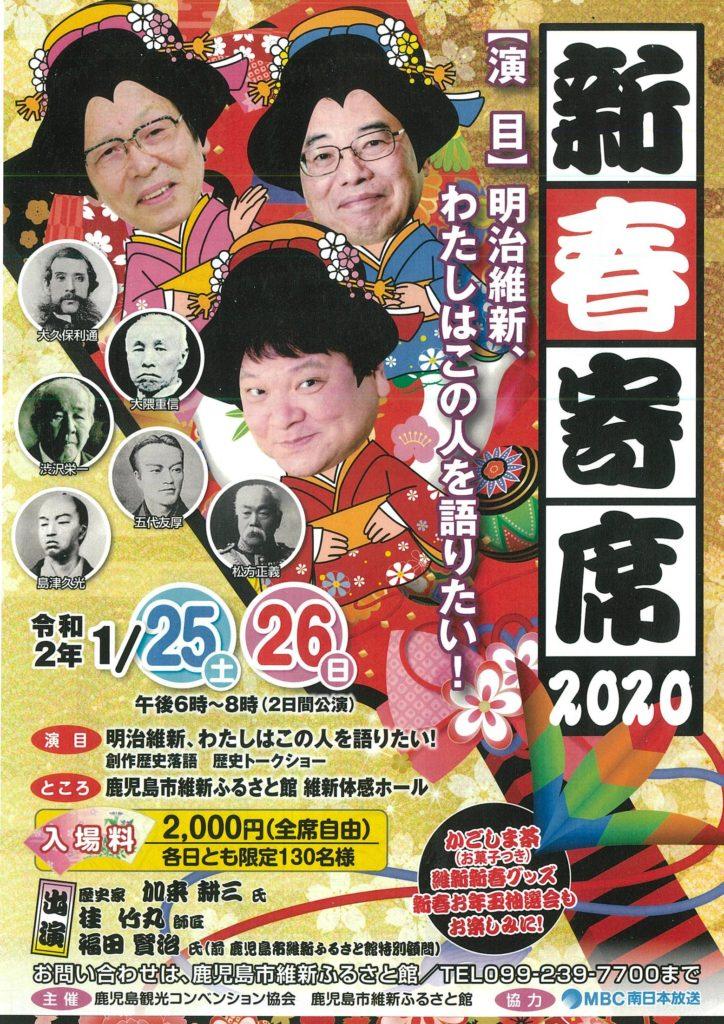 鹿児島の「新春寄席」は今年も大盛況でした!!