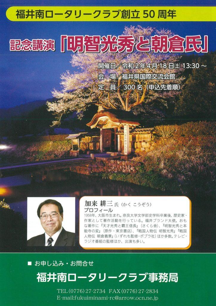 福井南ロータリークラブ50周年記念講演に、加来が出講します!!