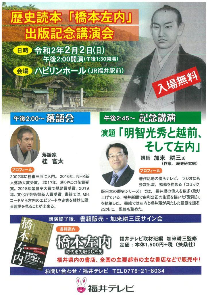 加来が福井で、『橋本左内 時代を先取りした男』の出版記念講演を行いました!!