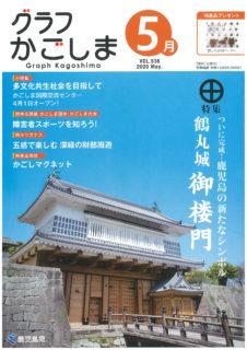 鹿児島の鶴丸城に復元「御楼門」が完成!!