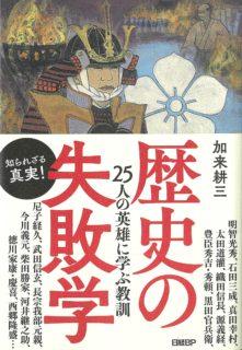 大好評『歴史の失敗学』(日経BP刊)がまたまた増刷!!