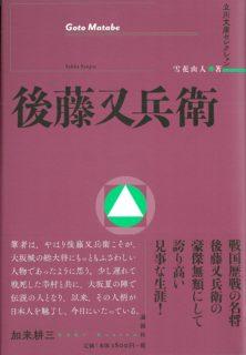 論創社・立川文庫セレクション『後藤又兵衛』が、加来の解説により刊行!!