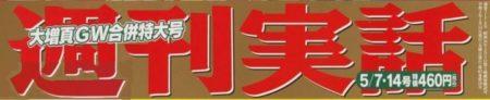 『週刊実話』にて、加来の新連載がスタートしました!!