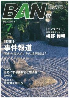 月刊誌『BAN』で加来が、警察官と感染症とのかわかりについて寄稿! さらに新連載もスタート!!