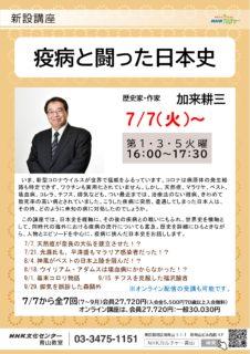 [追記あり]NHK文化センター青山教室でオンライン講座が開講! 加来が出講いたします!!