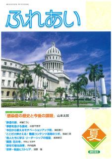 納税協会連合会発行の季刊誌『ふれあい』で、加来の新連載がスタート!!