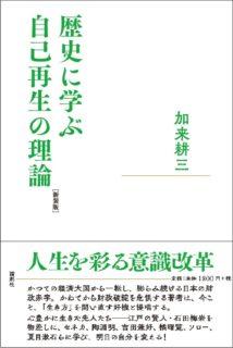 大好評の『歴史に学ぶ自己再生の理論』が新装版で大増刷出版!!