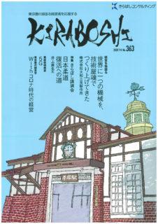 きらぼしコンサルティング発行の会報誌『KIRABOSHI』で加来の連載がスタート!!