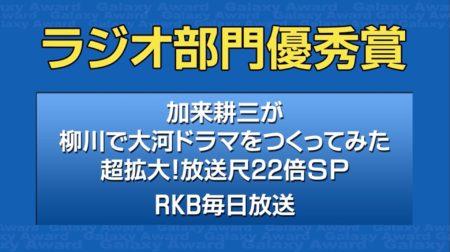 RKBラジオ『加来耕三が柳川で大河ドラマをくつってみた』が、ギャラクシー賞ラジオ部門「優秀賞」を受賞!!