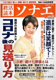 『終活読本 ソナエ』で加来の新連載がスタート!!