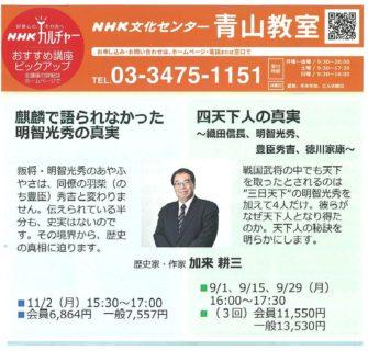青山アカデミー特別講座「麒麟で語られなかった明智光秀の真実」に登壇します!!