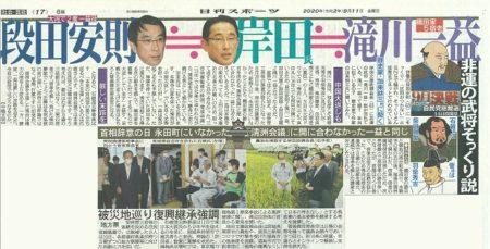 「日刊スポーツ」で加来が自民党総裁選についてコメントさせていただきました!!
