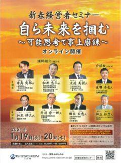 令和3年1月20日、加来が日創研で講演をさせていただきます!!