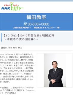 NHK文化センター梅田教室でオンライン講座を開講します!!