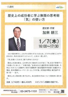 令和3年1月7日、加来がNHK文化センター青山教室に出講いたします!!