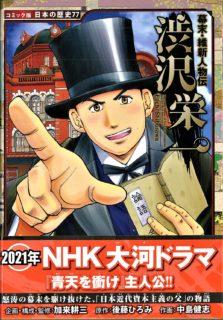 「コミック版日本の歴史」シリーズ『渋沢栄一』が刊行されます!!