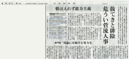 北海道新聞に加来のコメントが掲載されました!!