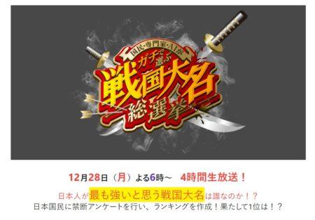 テレビ朝日系列『国民・専門家・AIがガチで選ぶ 戦国大名総選挙』に加来がリモートで出演します!!