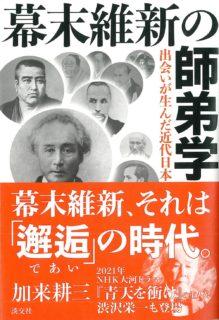 今だからこそ学びたい『幕末維新の師弟学』が令和3年1月に刊行!!