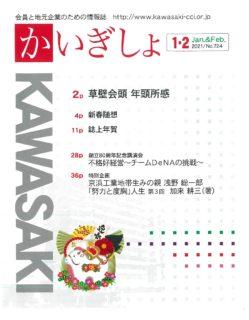 川崎商工会議所の会報『かいぎしょ』における、浅野総一郎にまつわる加来の連載が、堂々の完結を迎えました!!