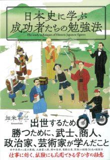加来の新刊『日本史に学ぶ成功者たちの勉強法』が刊行されました!!