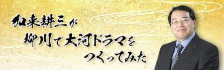 RKBラジオ『加来耕三が柳川で大河ドラマをくつってみた』が前代未聞の10時間スペシャル特番を敢行!!