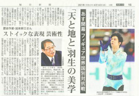 加来が羽生結弦選手について、毎日新聞で語りました!!
