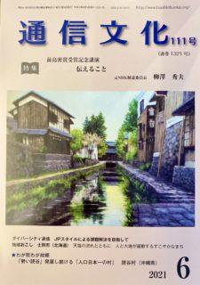 『通信文化』にて連載中の「歴史散歩」に、おたよりが届きました!