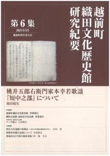 『越前町織田文化歴史館研究紀要』のご紹介です。