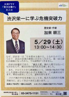 NHK文化センター青山教室でオンライン&リアル講座「渋沢栄一に学ぶ危機突破力」を開講いたしました!