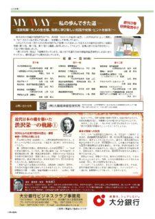 大分銀行会報誌での連載のご報告です。